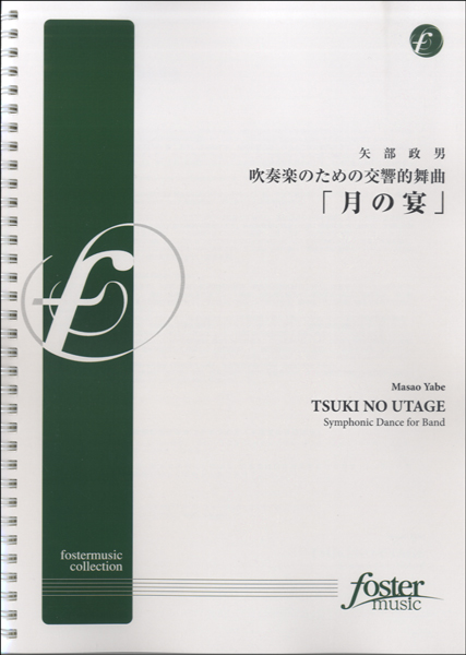 吹奏楽のための交響的舞曲「月の宴」矢部政男 / フォスターミュージック【送料無料】