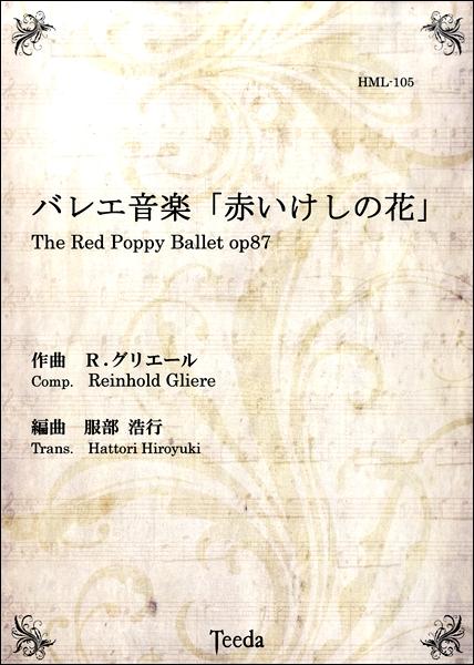 バレエ音楽「赤いけしの花」 R.グリエール/作曲 / ティーダ