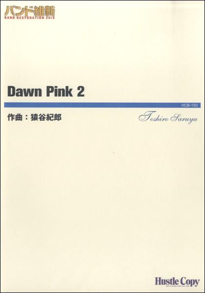 楽譜 バンド維新2015 DAWN PINK 2 / 東京ハッスルコピー