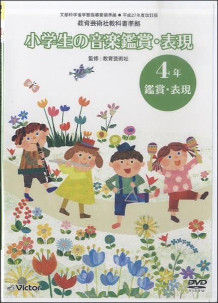 DVD 小学生の音楽鑑賞・表現 4年/鑑賞・表現(4) / ジェスフィール(ビクター)