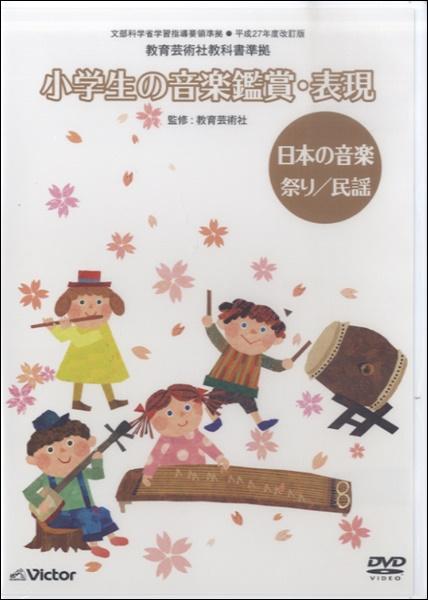 DVD 小学生の音楽鑑賞・表現/日本の音楽 祭り/民謡(9) / ジェスフィール(ビクター)