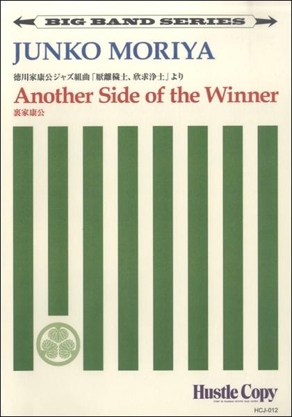 楽譜 【ビッグバンド】 ANOTHER SIDE OF THE WINNER/裏家康公 / 東京ハッスルコピー