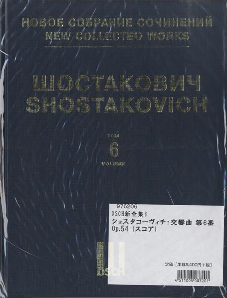 ショスタコーヴィチ:交響曲 第6番 Op.54(スコア) / 全音楽譜出版社【送料無料】