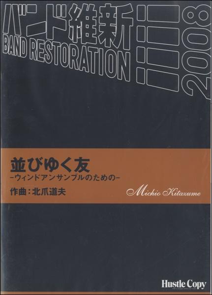 楽譜 吹奏楽 並びゆく友 ・ウィンドアンサンブルのための・ / 東京ハッスルコピー