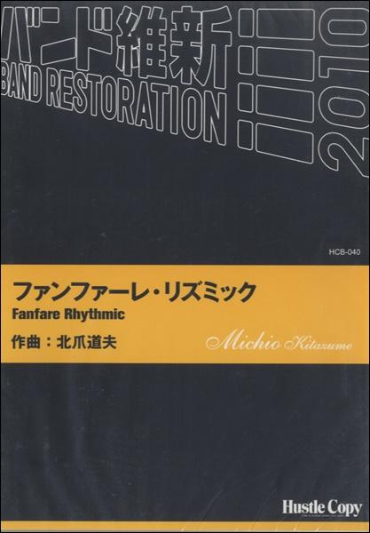 楽譜 吹奏楽 ファンファーレ・リズミック / 東京ハッスルコピー