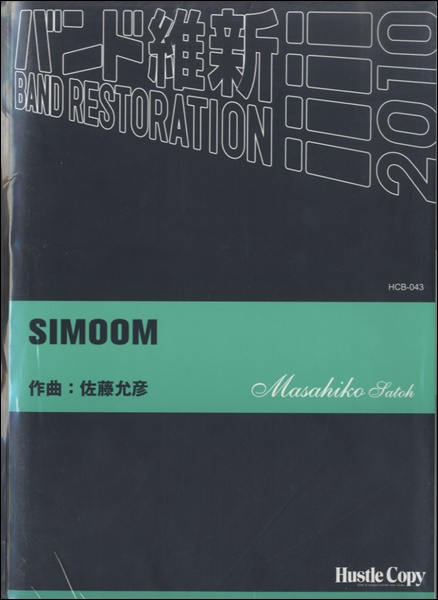 楽譜 吹奏楽 SIMOOM / 東京ハッスルコピー