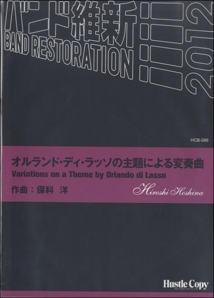 楽譜 吹奏楽 オルランド・ディ・ラッソの主題による変奏曲 / 東京ハッスルコピー