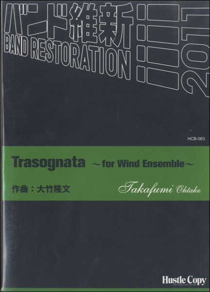 楽譜 吹奏楽 TRASOGNATA / 東京ハッスルコピー