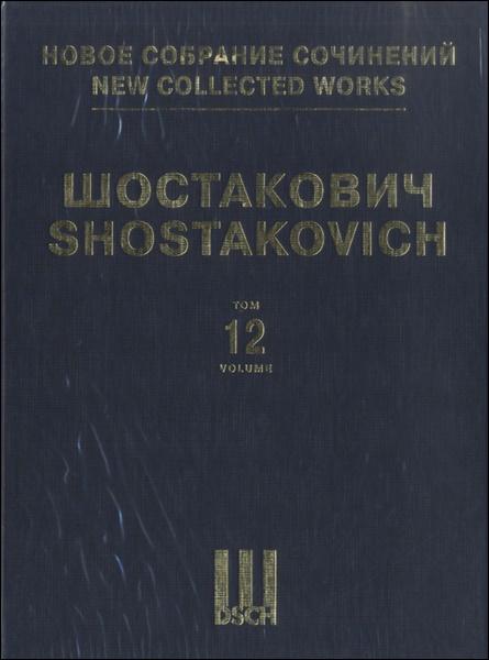 楽譜 ショスタコーヴィチ:交響曲 第12 Op.60(スコア) / 全音楽譜出版社