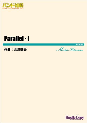 楽譜 吹奏楽(小編成) (バンド維新2016) PARALLEL・I / 東京ハッスルコピー
