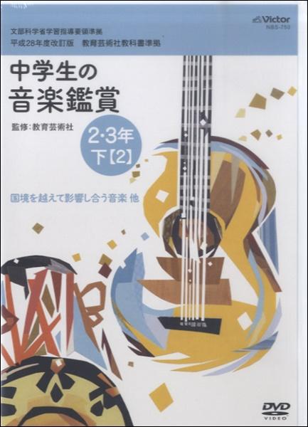 DVD 平成28年度中学生の音楽鑑賞 2・3年 下【2】10 / ジェスフィール(ビクター)