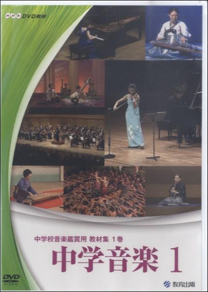 DVD 中学校音楽鑑賞用教材集 第1巻 中学音楽 1 / 教育出版