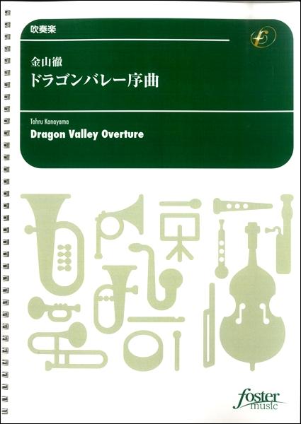 吹奏楽 ドラゴンバレー序曲 / フォスターミュージック【送料無料】