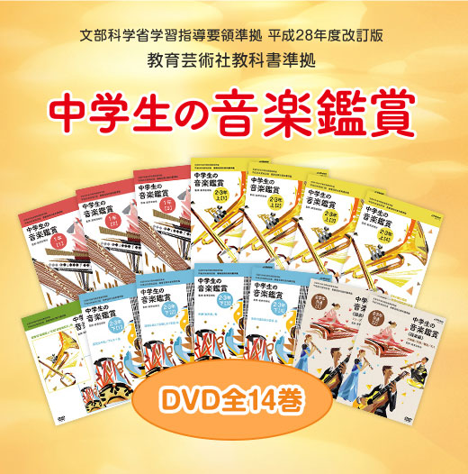 DVD 中学生の音楽鑑賞/全14巻 / ジェスフィール(ビクター)