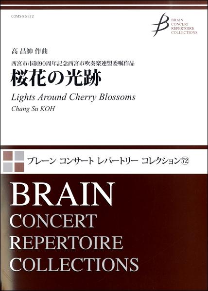 楽譜 桜花の光跡/曲:高昌帥 / ブレーン