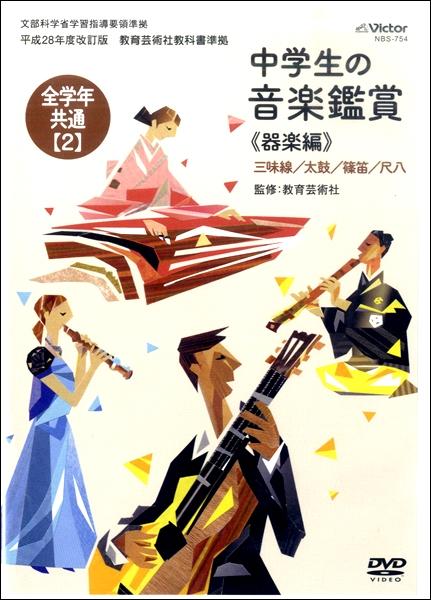 DVD 平成28年度中学生の音楽鑑賞14 《器楽編》 全学年共通【2】 / ジェスフィール(ビクター)
