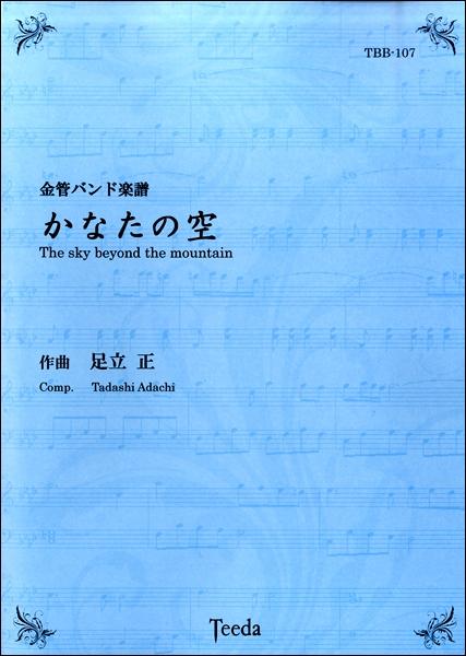 金管バンド楽譜 かなたの空 足立正/作曲 / ティーダ