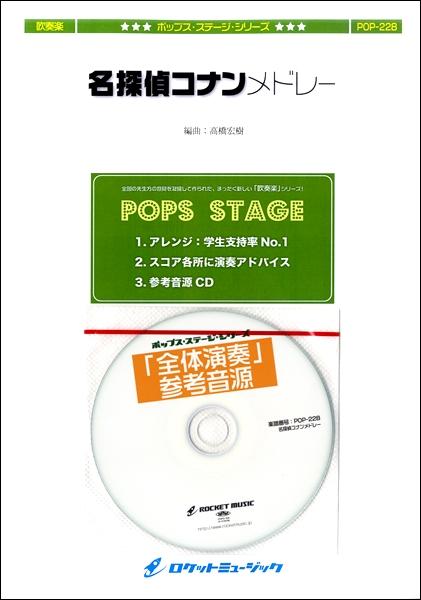 楽譜 POP228 名探偵コナンメドレー / ロケットミュージック(旧エイトカンパニィ)