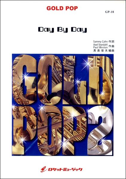 楽譜 デイ・バイ・デイ 【Day By Day】 / ロケットミュージック(旧エイトカンパニィ)