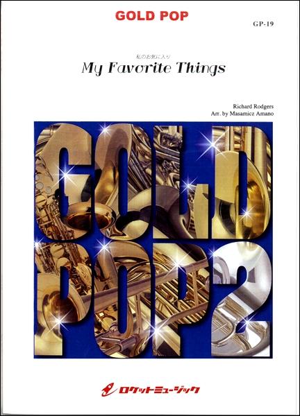 楽譜 私のお気に入り【My Favorite Things】(映画「サウンド・オブ・ミュージック」より) / Richard Rodgers / ロケットミュージック