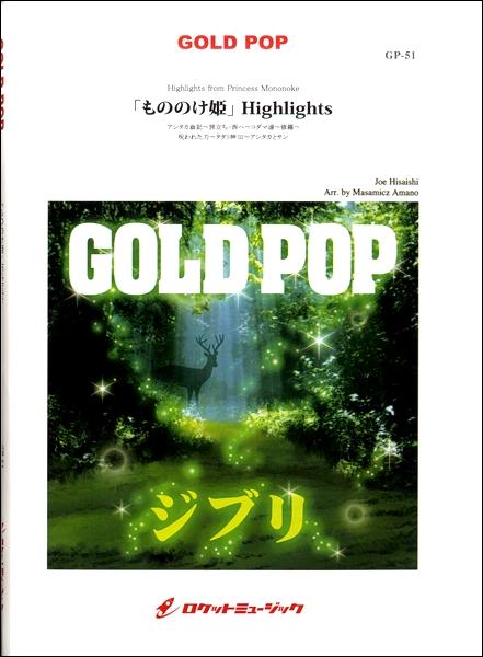 楽譜 もののけ姫Highlights / ロケットミュージック