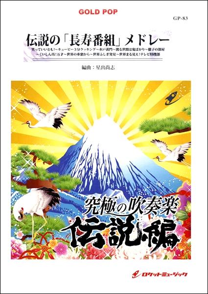 GP83 伝説の「長寿番組」メドレー / ロケットミュージック(旧エイトカンパニィ)