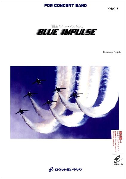 行進曲「ブルー・インパルス」(青い衝撃) / ロケットミュージック(旧エイトカンパニィ)