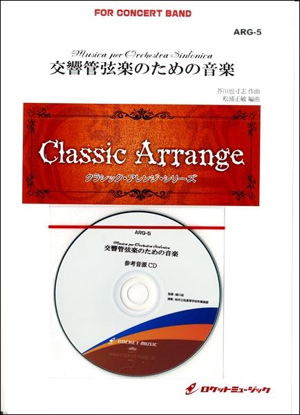 ARG-5 交響管弦楽の為の音楽 / ロケットミュージック(旧エイトカンパニィ)