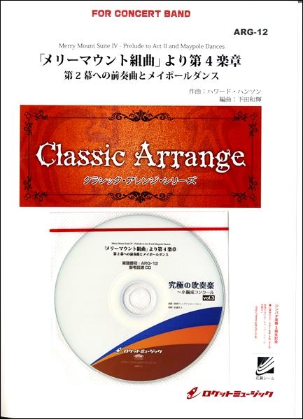 「メリーマウント組曲」より 第4楽章 第2幕への前奏曲とメイポールダンス / ロケットミュージック(旧エイトカンパニィ)
