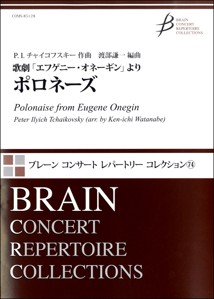 歌劇「エフゲニー・オネーギン」より ポロネーズ / ブレーン