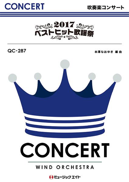 楽譜 QC287 2017ベストヒット歌謡祭/ / ミュージックエイト