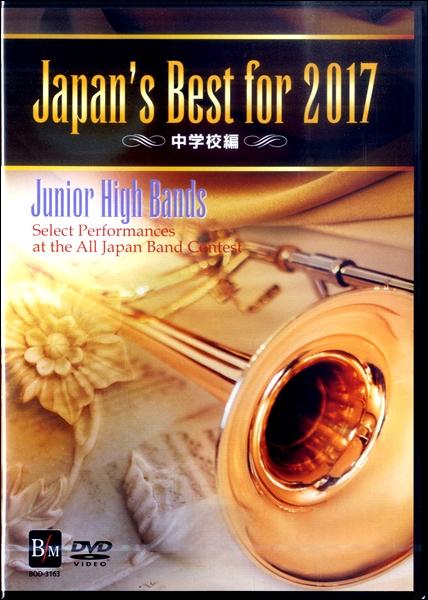 DVD JAPAN'S BEST FOR 2017 中学校編 / ブレーン