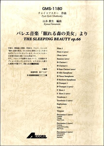チャイコフスキー作曲 バレエ音楽「眠れる森の美女」より 小編成 / アコード出版