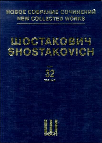 輸入 ショスタコーヴィチ新全集32 タヒチトロット / 全音楽譜出版社