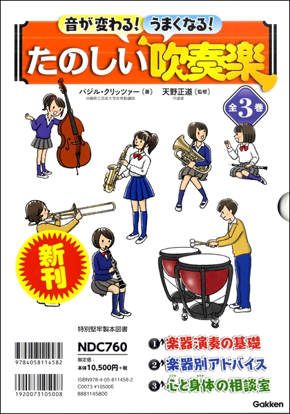 たのしい吹奏楽 3巻セット(BOX入り) / 学研プラス