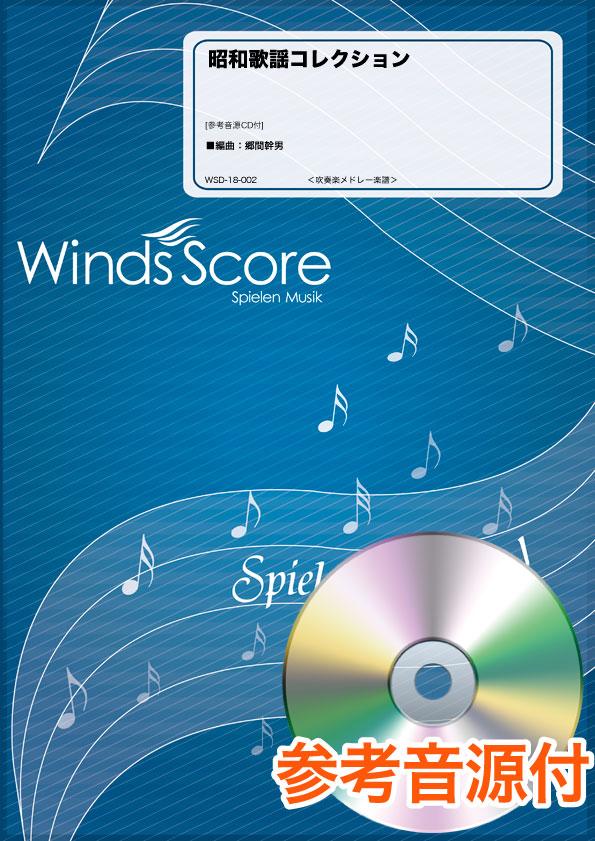 楽譜 吹奏楽メドレー楽譜 昭和歌謡コレクション 参考音源CD付 / ウィンズ・スコア
