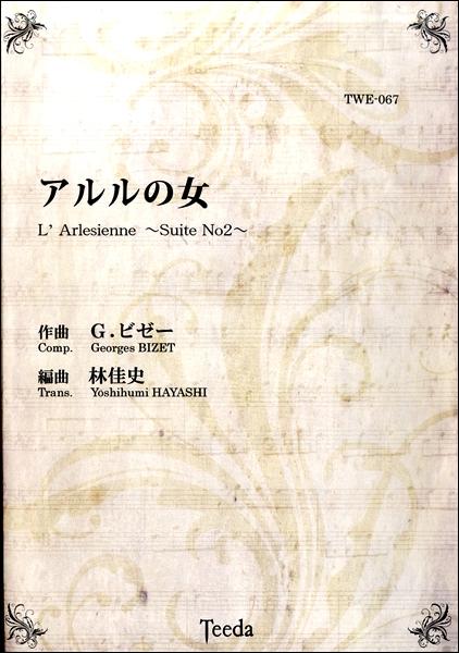 アルルの女 作曲:ビゼー / ティーダ