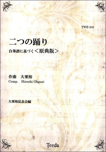 二つの踊り 自筆譜に基づく<原典版> 大栗裕/作曲 / ティーダ