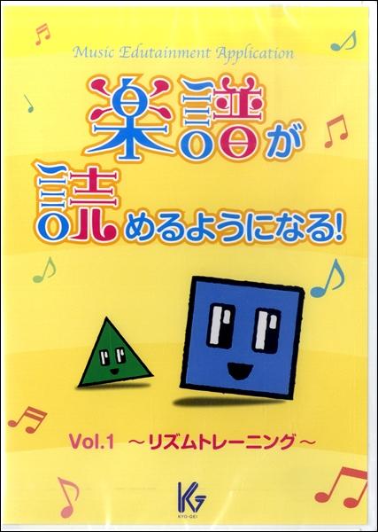 DVD-ROM 楽譜が読めるようになる!(1)~リズムトレーニング~ / 教育芸術社