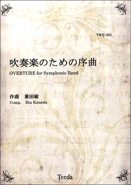 吹奏楽のための序曲 作曲:兼田敏 / ティーダ