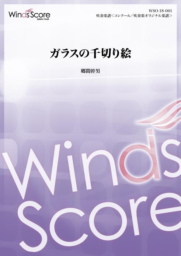 コンクール/吹奏楽オリジナル楽譜 ガラスの千切り絵 / ウィンズ・スコア