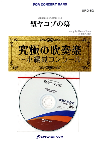 ORG82 聖ヤコブの墓(最小12人から演奏可能)【小編成用】 (comp.広瀬勇人) 《吹奏楽 楽譜》 / ロケットミュージック(旧エイトカンパニィ)