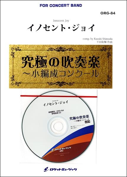 ORG84 イノセント・ジョイ(最小9人から演奏可能)【小編成用】 (comp.下田和輝) 《吹奏楽 楽譜》 / ロケットミュージック(旧エイトカンパニィ)