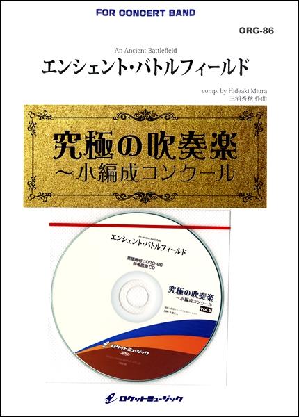 ORG86 エンシェント・バトルフィールド【小編成用】 (comp.三浦秀秋) 《吹奏楽 楽譜》 / ロケットミュージック(旧エイトカンパニィ)