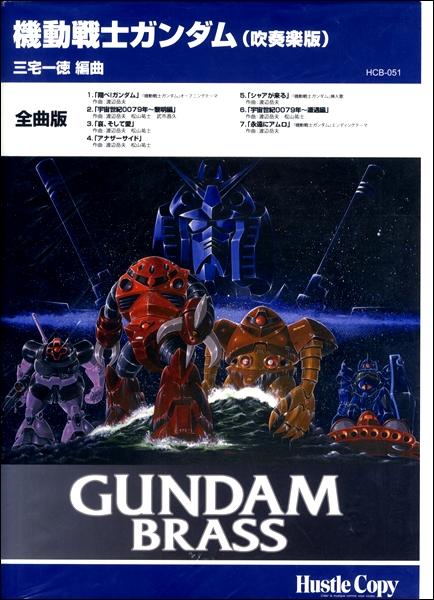HCB-051ガンダム・ブラス 機動戦士ガンダム(吹奏楽版) / 東京ハッスルコピー