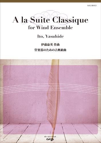 楽譜 管楽器のための古典組曲 / イトーミュージック