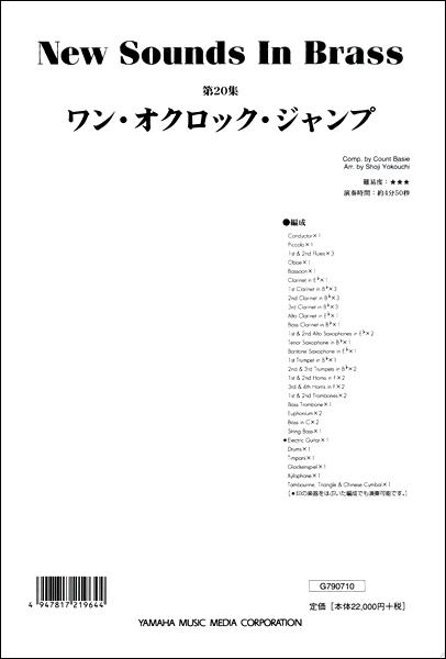 ニュー・サウンズ・イン・ブラス 第20集 ワン・オクロック・ジャンプ / ヤマハミュージックメディア
