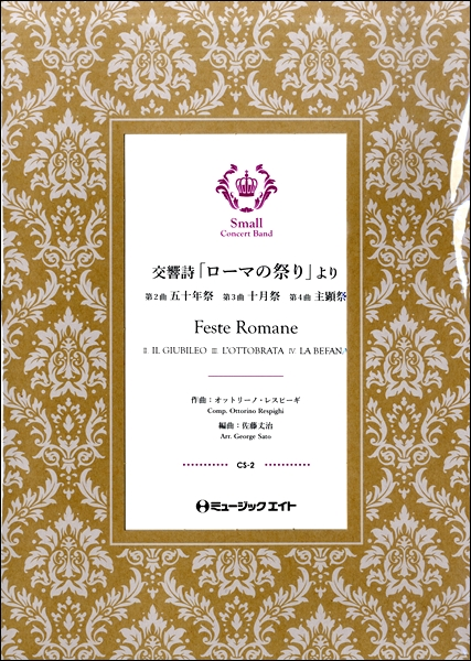 CS2 交響詩「ローマの祭り」より(2.五十年祭/3.十月祭/4.主顕祭)【Feste Romane】/ / ミュージックエイト