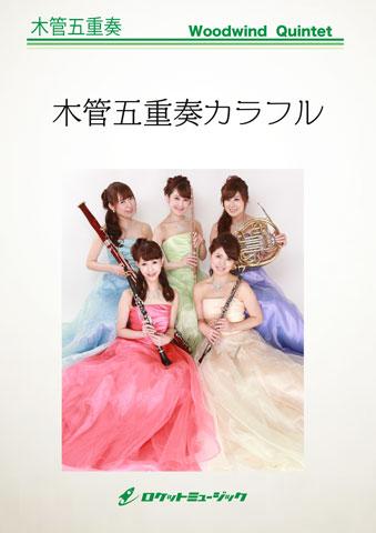 COLOR1026 動物の謝肉祭/サン=サーンス《木管五重奏 楽譜》 / ロケットミュージック(旧エイトカンパニィ)