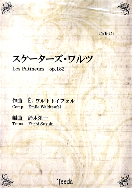 楽譜 スケーターズ・ワルツ 作曲/ワルトトイフェル / ティーダ